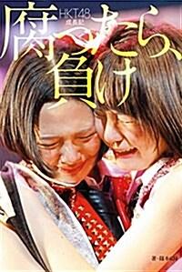HKT48成長記 腐ったら、負け (單行本(ソフトカバ-), 四六判竝製)
