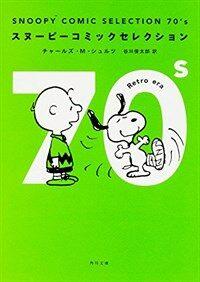SNOOPY COMIC SELECTION 70's (角川文庫) (文庫)