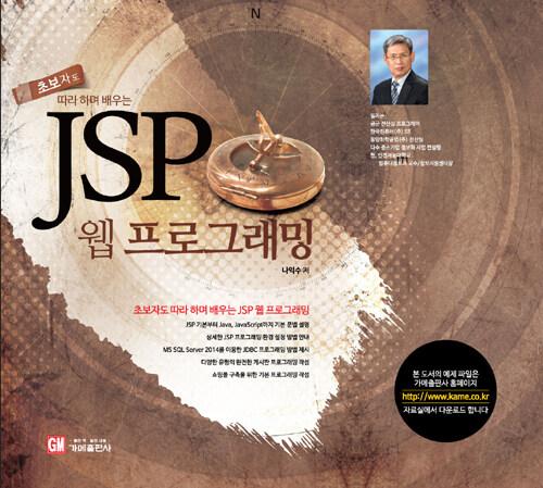 (초보자도 따라하며 배우는) JSP 웹 프로그래밍