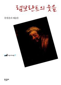렘브란트의 웃음 : 문광훈의 예술론