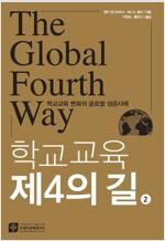 [중고] 학교교육 제4의 길 (2)