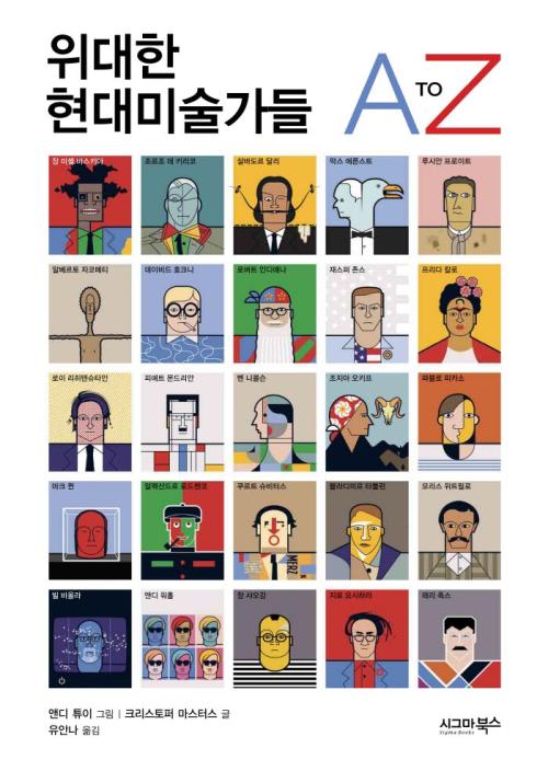 위대한 현대미술가들 A TO Z