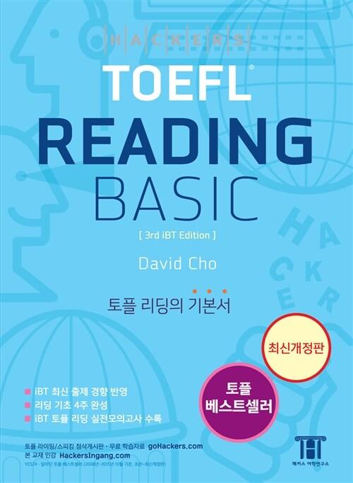 해커스 토플 리딩 베이직 (Hackers TOEFL Reading Basic) (최신개정판)