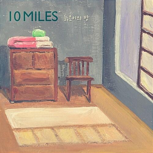 텐마일즈(10miles) - EP 1집 늙은이의 방