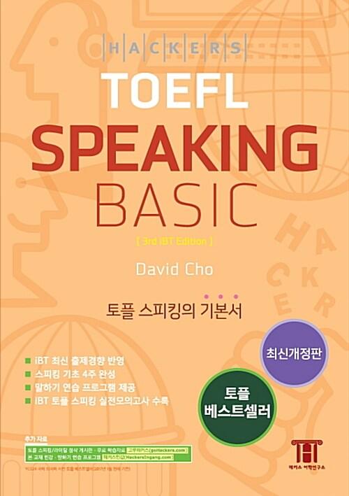 해커스 토플 스피킹 베이직 (Hackers TOEFL Speaking Basic) (최신개정판)