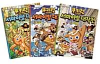 쿠키런 서바이벌 대작전 1~3 세트 - 전3권