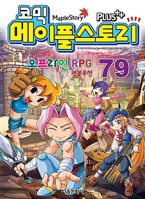 코믹 메이플 스토리 오프라인 RPG 79 + 이노큐 7종 세트