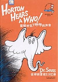 Horton Hears a Who! (Hardcover)
