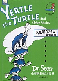 Yertle the Turtle and Other Stories (Hardcover, Chinese, English)