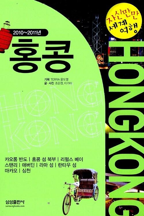 자신만만 세계여행 홍콩 HongKong