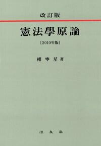 憲法學原論 改訂版(2010년판)