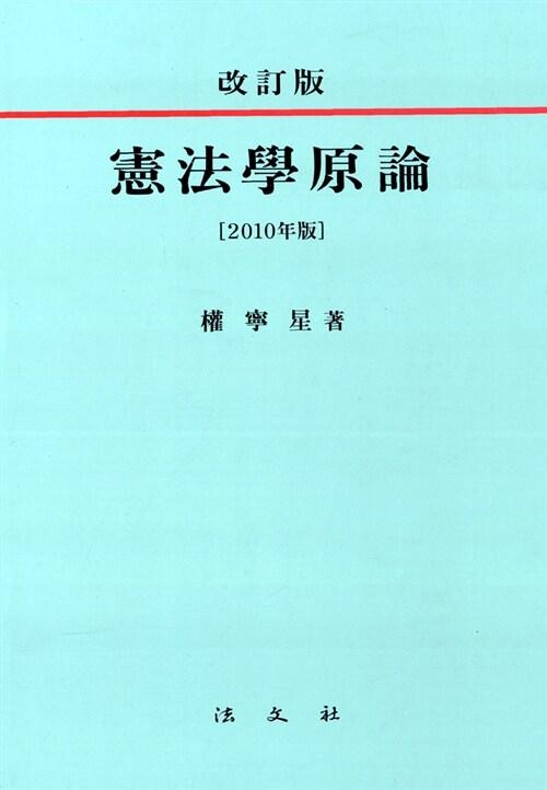 2010 헌법학원론