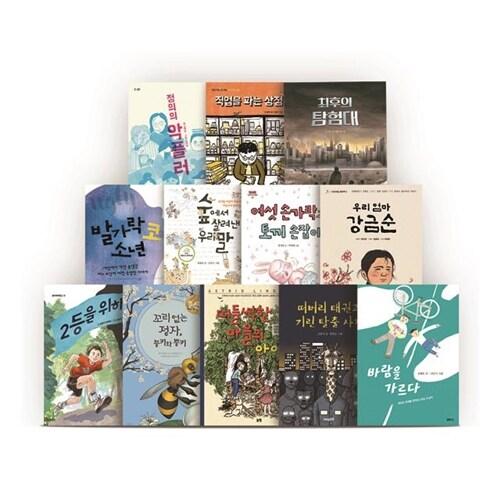 2019 초등학교 5학년 권장도서 세트 (전12권)