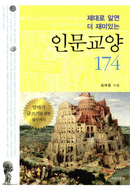 (제대로 알면 더 재미있는) 인문교양 174