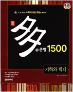 해법 多문항 1500 기하와 벡터 (2018년용)