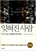 [중고] 잊혀진 사람