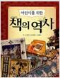 [중고] 어린이를 위한 책의 역사