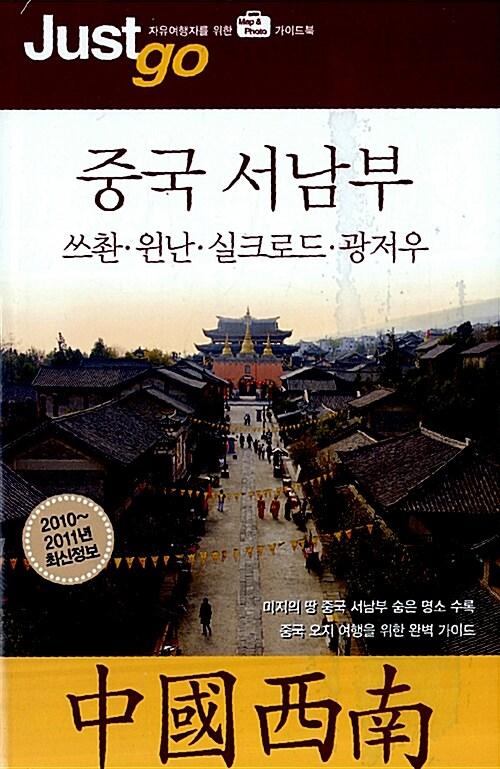 저스트고 서남부 (2010~2011) 쓰촨 윈난 실크로드 광저우