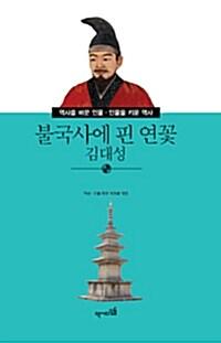 불국사에 핀 연꽃 김대성