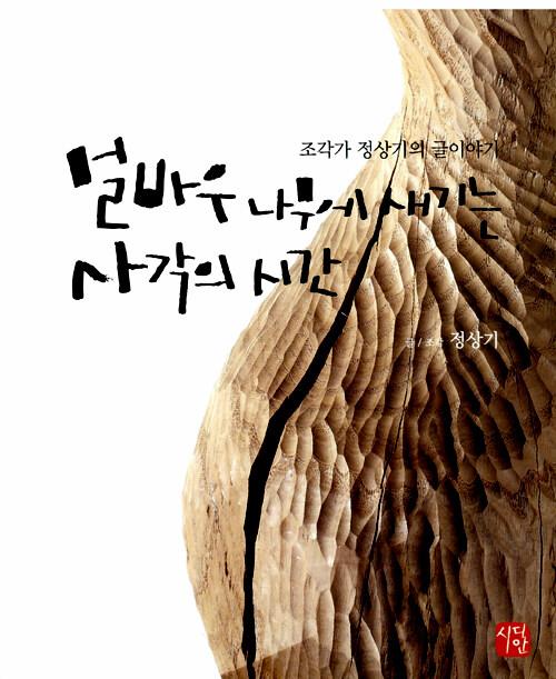 멀바우 나무에 새기는 사각의 시간 : 조각가 정상기의 글이야기