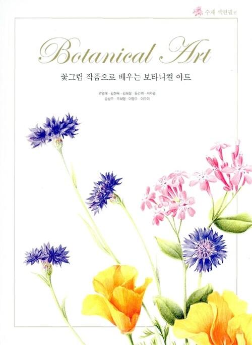 꽃그림 작품으로 배우는 보타니컬 아트