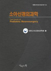 소아신경외과학