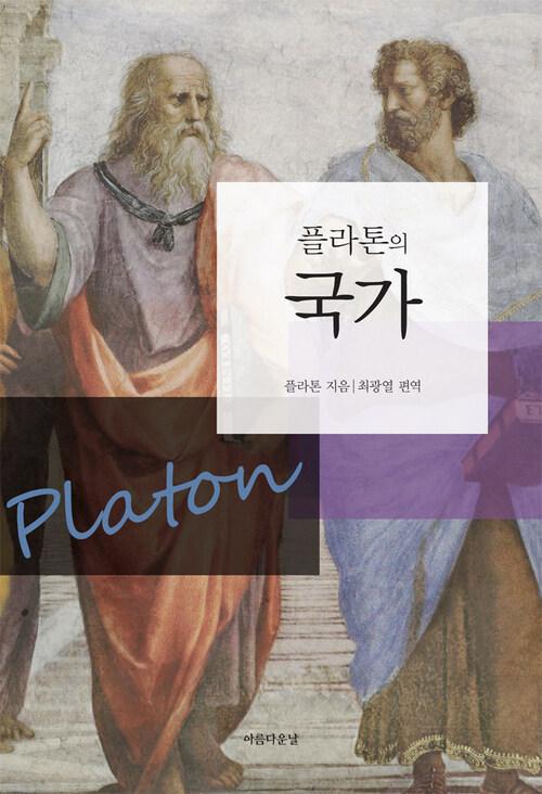 플라톤의 국가