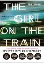 걸 온 더 트레인 THE GIRL ON THE TRAIN