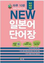 New 일본어 단어장 - 일본어능력시험 N3, N4, N5 (MP3 다운로드)