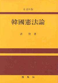韓國憲法論 全訂6版, 2010年版