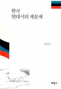 한국 현대시의 제문제
