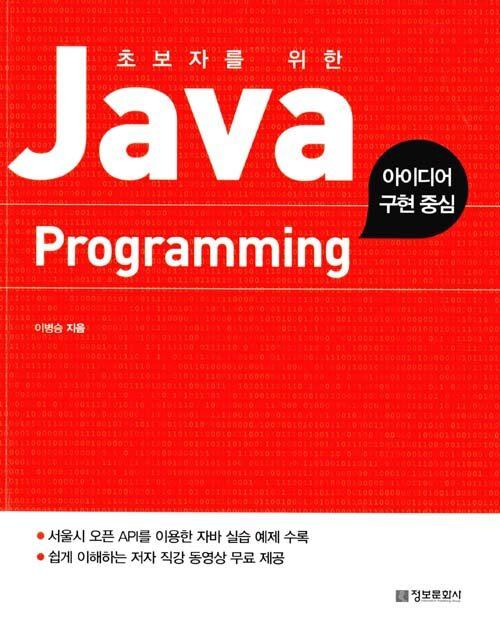 (초보자를 위한) Java programming : 아이디어 구현 중심