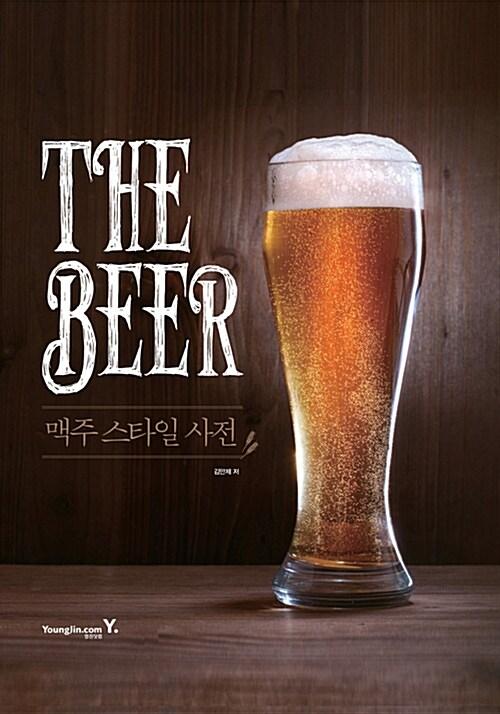 The Beer : 맥주 스타일 사전
