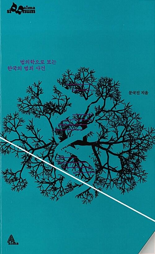 법의학으로 보는 한국의 범죄 사건