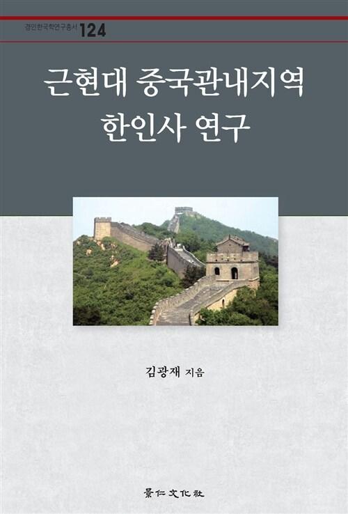 근현대 중국관내지역 한인사 연구