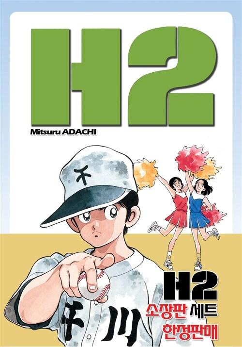 H2 한정판 세트 1~17 (책 + 유니폼)