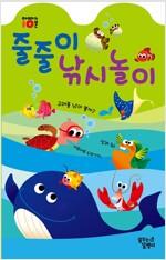 줄줄이 낚시 놀이 (병풍책 + 물고기 자석 22종 + 낚싯대 놀잇감)