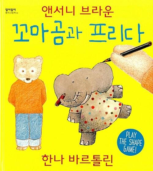 꼬마곰과 프리다 (양장)