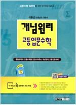 [중고] 개념원리 고등입문수학 (2018년용)
