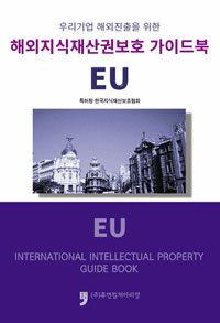 (우리기업 해외진출을 위한) 해외지식재산권보호 가이드북. [3] EU