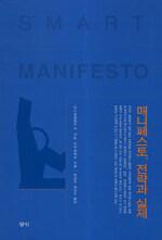 매니페스토, 전략과 실제