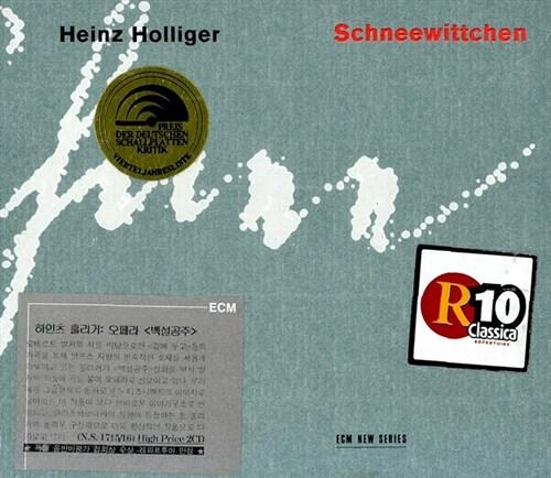 [수입] Heinz Holliger - Schneewittchen