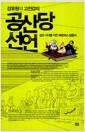 강유원의 고전강의 공산당 선언