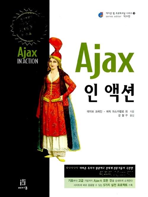 Ajax 인 액션