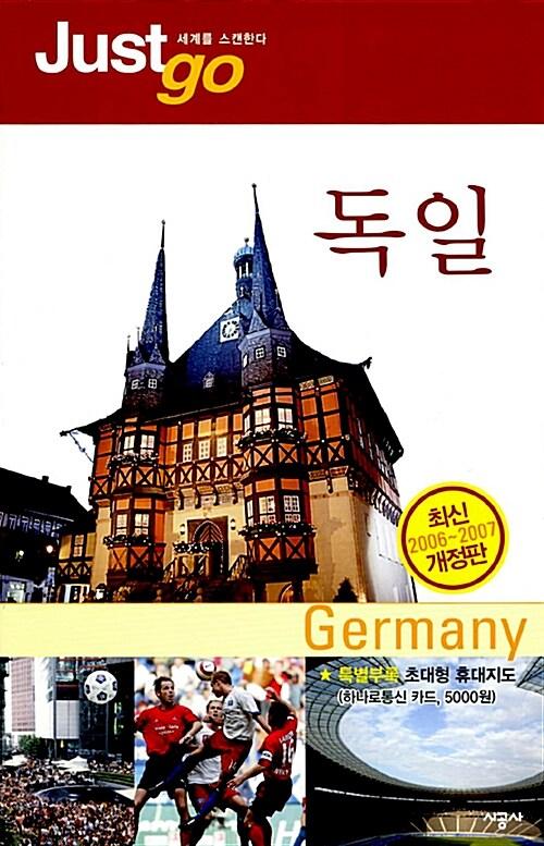 저스트 고 독일 (2006~2007)