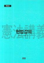 헌법강의 제5판