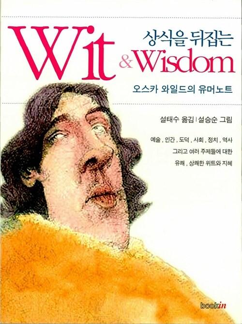상식을 뒤집는 Wit & Wisdom