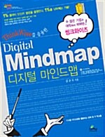ThinkWise를 응용한 디지털 마인드맵