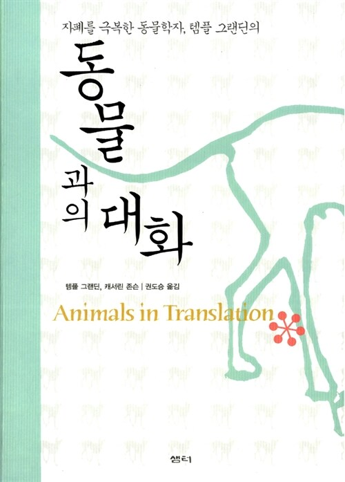 동물과의 대화