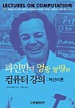 파인만의 엉뚱 발랄한 컴퓨터 강의